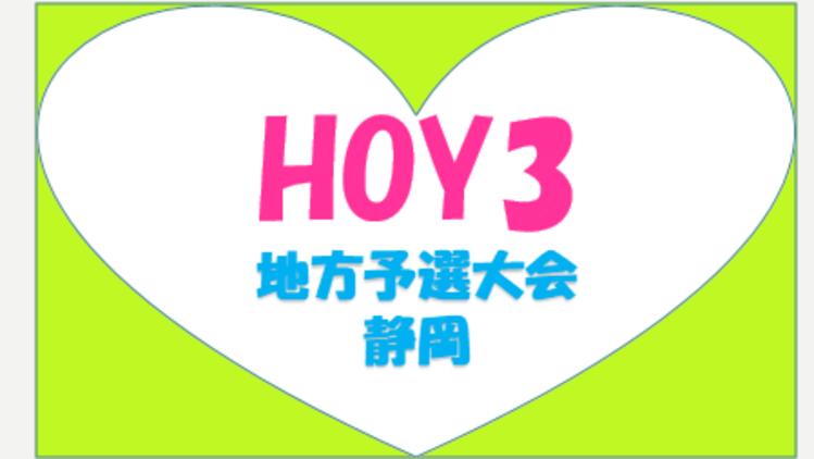 【HOY3地方予選大会】~静岡~