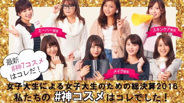 """【大学生のための""""#神コスメ""""総決算2016♥Part1】最新「#神コスメ」7選はコレだ!"""
