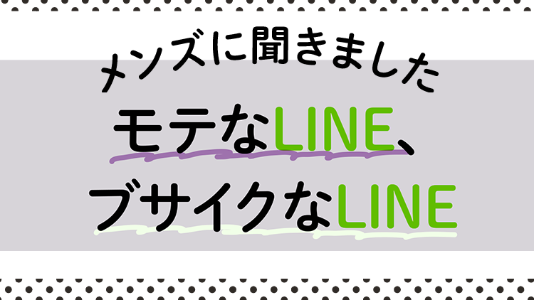 コレが男の本音!モテなLINE、ブサイクなLINEってこーゆーこと!!