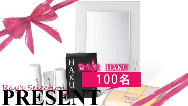あのNo.1美白スキンケア「HAKU」のトライアルセットを100名様にプレゼント!