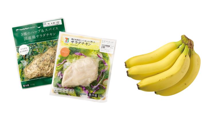 【朝バナナ】【サラダチキン】、、定番食材は本当に痩せる!?