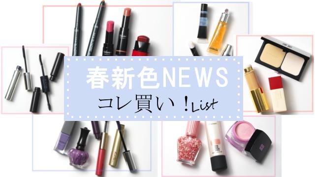 """春新色コスメNEWS♥トレンド感のあるメイクが完成する""""コレ買い!""""LIST"""
