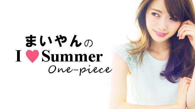 白石麻衣がこの夏LOVEなモノを発表します❤