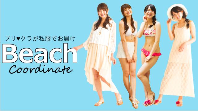 【リアルな私服コーデ】プリ♥クラ流・夏のプール&ビーチスタイルお見せします!