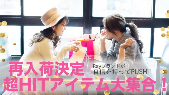 【セール情報つき♥】人気ブランド再入荷決定アイテム大集合!!