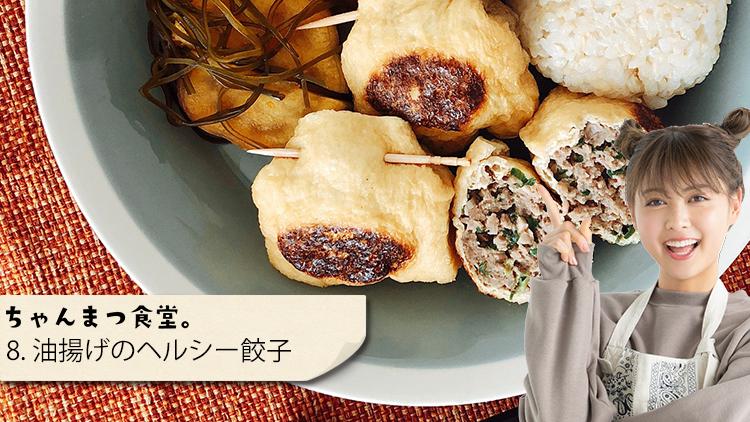 【糖質制限レシピ】定番料理を「油揚げ」で低糖質にアレンジ!ヘルシー餃子