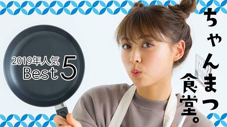 【ちゃんまつ食堂】2019年人気レシピ記事ランキング・ベスト5