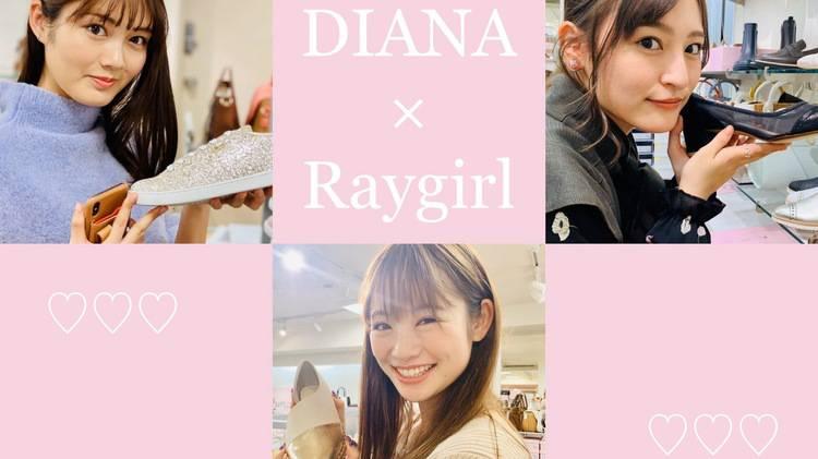 春トレンド先どり!【DIANA(ダイアナ)】Raygirlがプレスルームで春服ハンティング♡