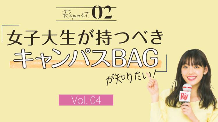 【女子大生になる準備♡】授業後の予定を考えて通学バッグを使い分けするなら?
