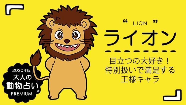 2020年 大人の動物占い®【ライオン】の運勢と基本性格をチェック!