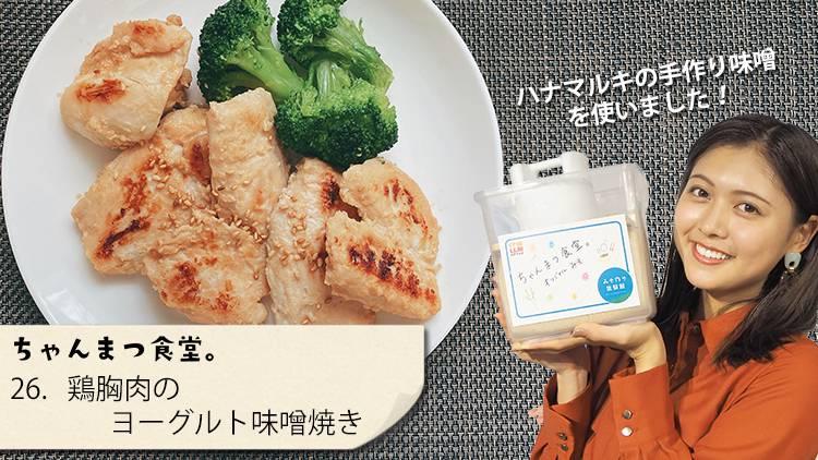 【鶏むね肉レシピ】冷めても美味しい♡「鶏胸肉のヨーグルト味噌焼き」