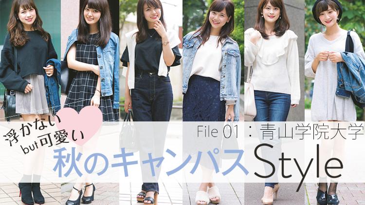 レベルが高いってウワサ♥青学ミスコンメンバーの秋スタイルをチェック!