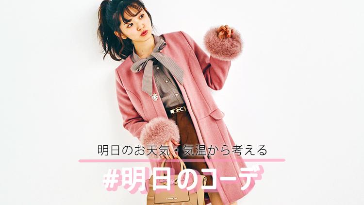 女子会の日♡「ピンク×ブラウン」でレトロガーリーコーデ【明日のコーデ】