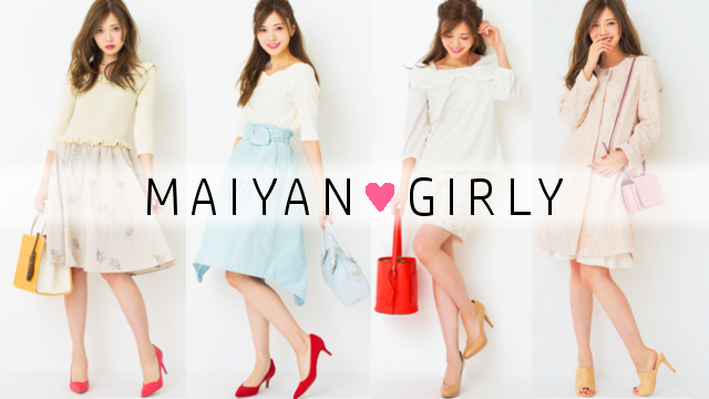 【MAIYAN♥GIRLY】毎日ガーリー派まいやん・4大ブランドのイチオシGET服!!