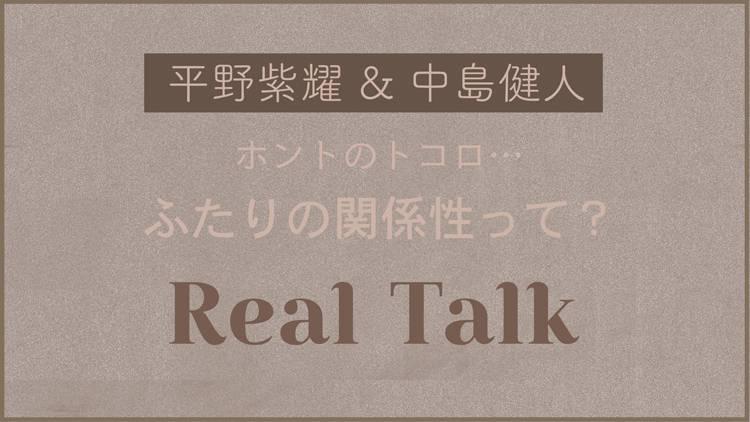 【平野紫耀&中島健人】毎日メールしてるってホント?気になる二人の関係性♡