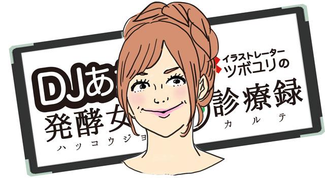 No.4「話盛々かまってちゃん女子」を分析!