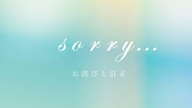 Ray12月号お詫びと訂正