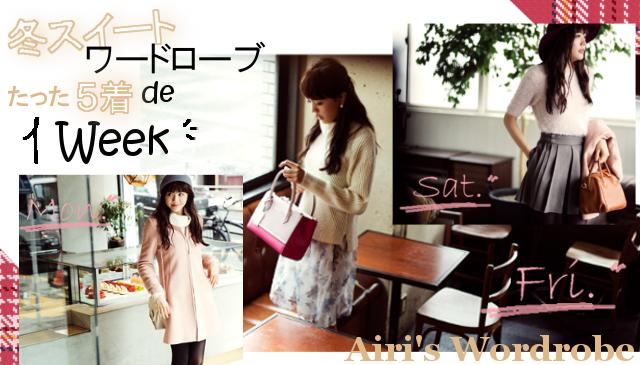 たった5着で作る!! 冬の1週間コーデテク♥ 【愛莉の甘めワードローブ編】