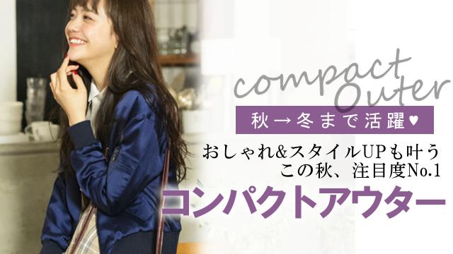 """【秋→冬まで活躍♥】どのブランドも""""コンパクトアウター""""が秋のイチオシ!"""