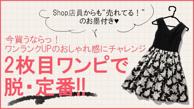 Shop店員が証言!今から買い足す「2枚目ワンピ」で絶対可愛くなる♡