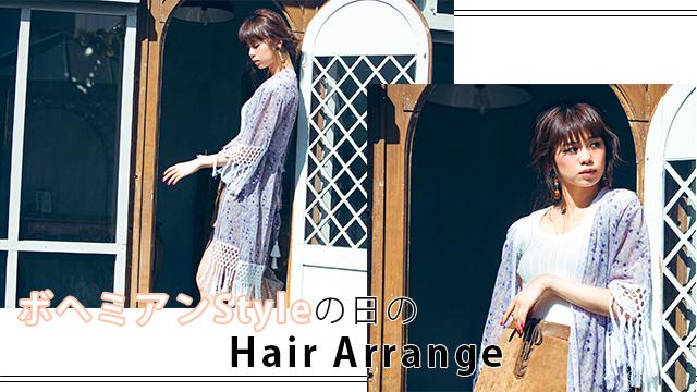フェス・屋外イベントに!ボヘっぽくしたい日の夏のヘアアレンジ【ロープ編みくるりんぱアップヘア】