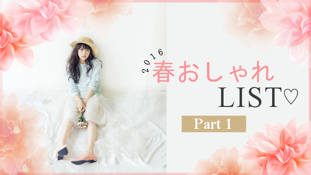 おさえておきたい!!2016春おしゃれLIST♡周りに差がつくトレンドを先取り!【Part1】