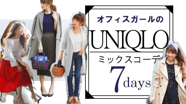 通勤服にマストなベーシック服♥ ユニクロMIXで好感度◎なオフィスコーデ7days