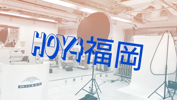 【HOY4地方予選大会】~福岡~