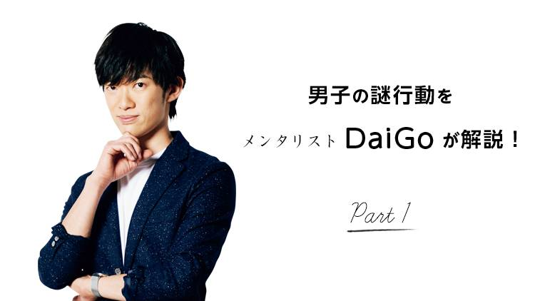 本命とセフレ…見分け方は?「メンタリスト・DaiGo」が男ゴコロを解説!