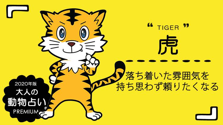 2020年 大人の動物占い®【虎】の運勢と基本性格をチェック!