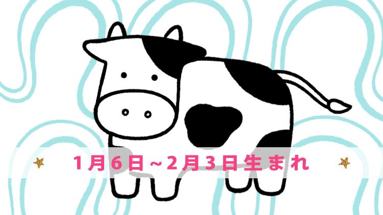 守護動物【ウシ】(1月6日~2月3日生まれ)の恋愛グセと基本性格