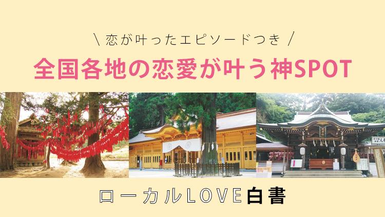 【恋が叶うってウワサ♥】全国各地の恋愛が叶う神スポット6選