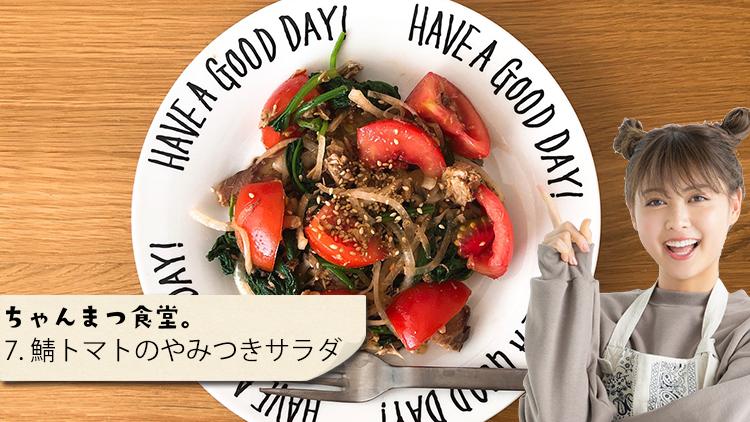 【サバでヤセ体質に】サバ缶で簡単イタリアン風『鯖トマトのやみつきサラダ』