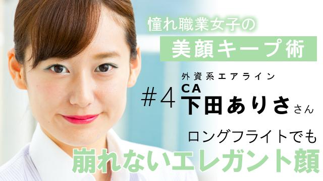 【憧れ職業女子の美顔キープテク③#CA】ロングフライトでもエレガント顔キープ!