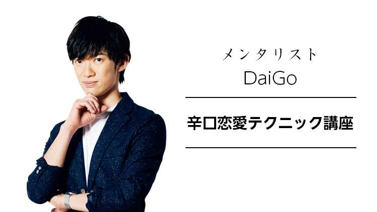 【メンタリスト・DaiGoの恋愛講座】服装を彼好みに変えるのはNG!