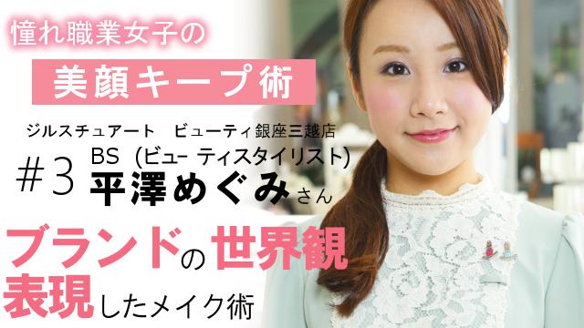 【憧れ職業女子の美顔キープテク②#美容部員】ブランドの世界観を表現したメイクが重要!
