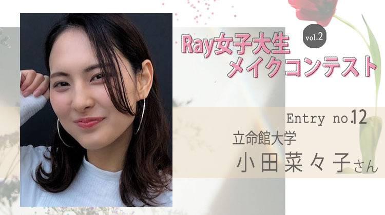 【餃子とお笑い番組が生きがい!】関西の美人女子大生が春のカラーメイクでアカ抜け!