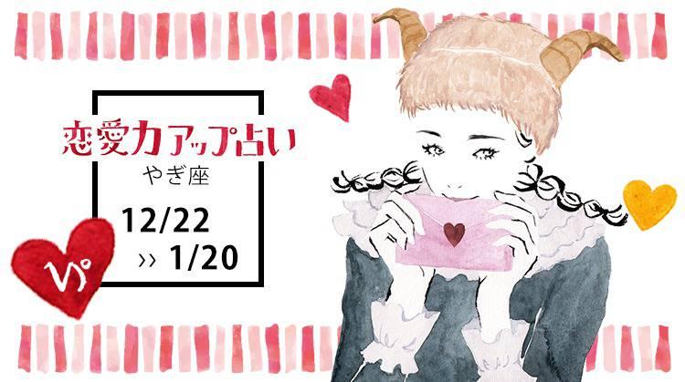 恋愛力アップ占い♡10月10日~11月9日【山羊座】の恋愛運&対策