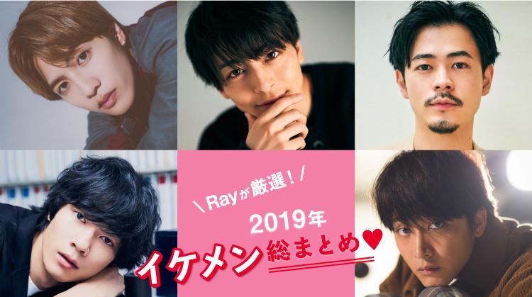 2019年最も色っぽかったイケメンTOP5! Ray編集部が厳選♡