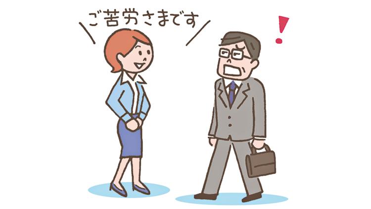 「ご苦労様です」は上司に言ったらダメ!?  知っておきたい先輩や上司へのマナー6選