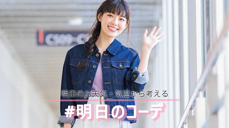 Gジャン×ラベンダーカラーで王道モテ♡キャンパスコーデ【明日のコーデ】