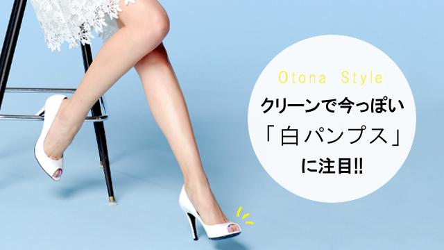 お仕事コーデが即・アカ抜ける☆ クリーンで今っぽい「白パンプス」に注目!!