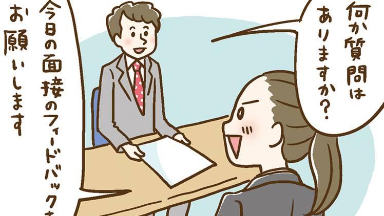「面接の逆質問でフィードバックを求める」のは正解?採用担当の本音を直撃!