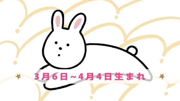 今月の守護動物占い 【ウサギ】(3月6日~4月4日生まれ)の愛と運勢