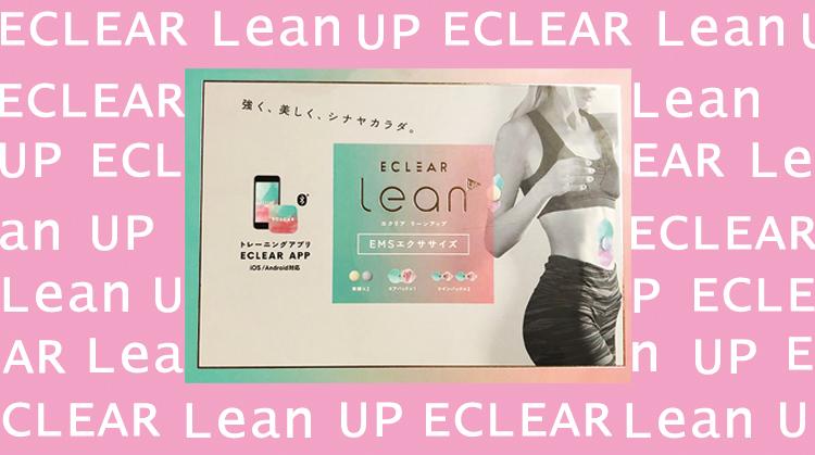 貼るだけで瘦せる⁉EMS「エクリア リーンアップ」をガチでお試し!
