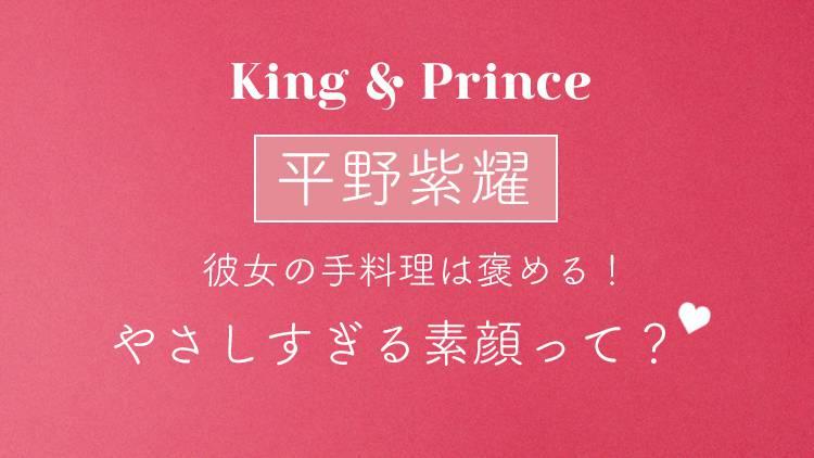 キンプリ平野紫耀くんへ、ニッチな質問を連発♡ お風呂の温度や親友の数、あなたは知ってた?