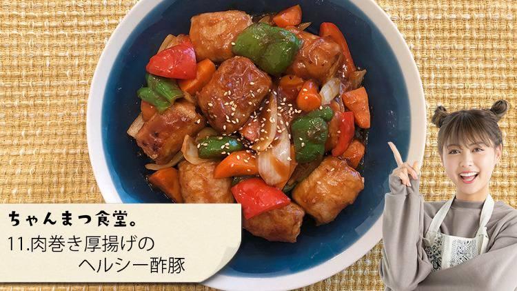 厚揚げをお肉で巻く⁉フライパンだけで揚げずに簡単【ヘルシー酢豚】レシピ