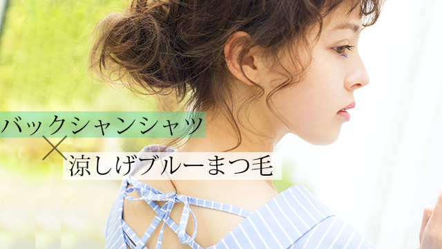 【コーデに合うおしゃれな夏メイク】背中あきシャツ×カラーまつ毛で360度かわいく♡