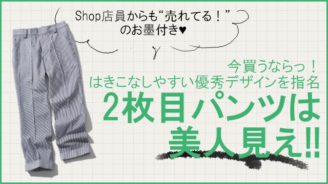 夏最終!Shop店員が証言!今買い足すなら『断然使える!美人パンツ』