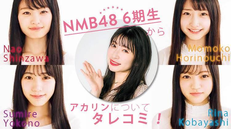 【NMB48 6期生】 憧れのアカリン先輩! でも、「これだけはやめてください(笑)!」